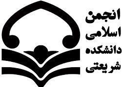 اعضای شورای مرکزی انجمن اسلامی دانشجویان دانشکده دکتر شریعتی مشخص شد