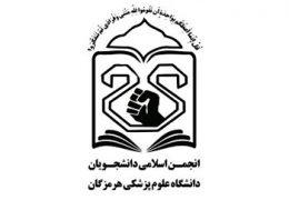 دبیر انجمن اسلامی دانشجویان دانشگاه علوم پزشکی هرمزگان مشخص شد