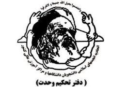 نامه دفتر تحکیم وحدت به روحانی : مخالفت های کلامی و عملی شما با رهبر انقلاب به ضررتان خواهد بود