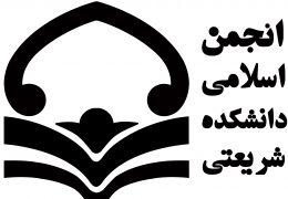 انتخابات انجمن اسلامی دانشگاه شریعتی برگزار شد
