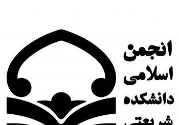 یادداشت دبیر سیاسی انجمن اسلامی دانشکده شریعتی به مناسبت نابودی داعش