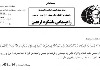 بیانیه انجمن اسلامی قزوین پیرامون راهپیمایی باشکوه اربعین