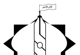 دبیر انجمن اسلامی دانشجویان دانشگاه اسفراین انتخاب شد