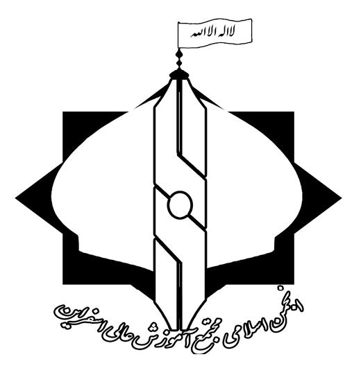 انجمن اسلامی دانشجویان دانشگاه اسفراین