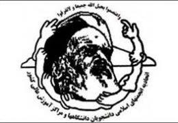 اخراج دفتر انجمن اسلامی دانشگاه علوم پزشکی مشهد از دفتر تحکیم وحدت