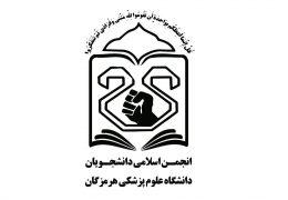 دعوت به مناظره انجمن اسلامی علوم پزشکی هرمزگان از مجتهد شبستری پیرامون منشاء قرآن کریم
