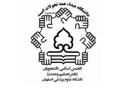 انجمن اسلامی دانشگاه علوم پزشکی اصفهان در رابطه با حماسه ۹ دی، بیانیه ای صادرکرد