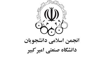 درخواست واحد خواهران انجمن اسلامی دانشگاه صنعتی امیرکبیر از وزیر علوم