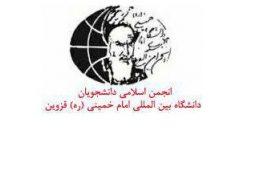 نامه انجمن اسلامی دانشجویان دانشگاه بین المللی امام خمینی(رحمت الله علیه)  به ریاست دادگستری استان فارس