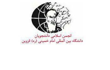 اعتراض واحد خواهران انجمن اسلامی دانشگاه بینالمللی قزوین به وزیر علوم