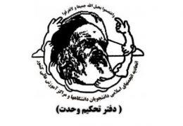 پیام تسلیت دفتر تحکیم وحدت در پی درگذشت حجت الاسلام هاشمی رفسنجانی