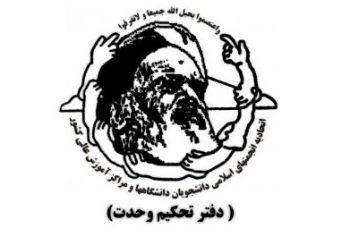 بیانیه دفتر تحکیم وحدت در پی حوادث اخیر فلسطین