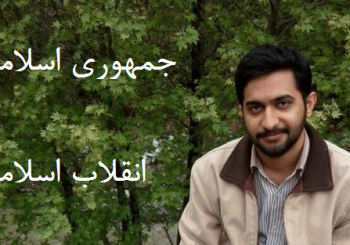انقلاب اسلامی یا جمهوری اسلامی ?!