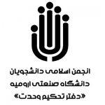 انجمن اسلامی دانشگاه صنعتی ارومیه : هاشمی در طول حیات خویش از موثرین جامعه خود بوده است
