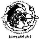 نشست میان دوره ای دفتر تحکیم وحدت در مشهد آغاز به کار کرد