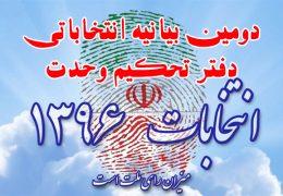 مردم ایران را به حضور حداکثری و انتخابی شایسته در انتخابات دعوت می کنیم