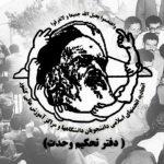 اعضای جدید شورای مرکزی دفتر تحکیم وحدت مشخص شد