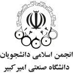 گزارش تصویری از برنامه جوشش عشق،قیام عقل انجمن اسلامی دانشجویان دانشگاه امیر کبیر (عضو دفتر تحکیم وحدت)