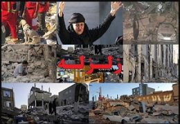 مجتبی بختیاری: برخی به جای تسریع در امدادرسانی به آسیبدیدگان زلزله، به دنبال منافع سیاسی خود از این روزهای بحرانی هستند.