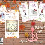 شماره ششم نشریه ندا با عنوان ندای آزادی منتشر شد