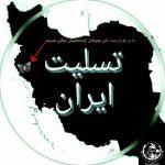 پیام تسلیت اتحادیه دفتر تحکیم وحدت پیرامون زلزله غرب کشور