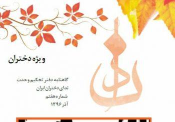 شماره هفتم نشریه دخترانه سراسری ندا منتشر شد