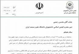نامه انجمن اسلامی دانشجویان امیر کبیر به انجمن اسلامی دانشجویان دانشگاه علم صنعت