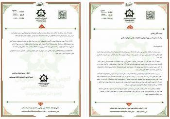 نامه انجمن اسلامی دانشجویان دانشگاه شهید بهشتی بهرئیس کمسیون آموزش مجلس پیرامون مشکلات دانشجویان کارشناسی ارشد این دانشگاه