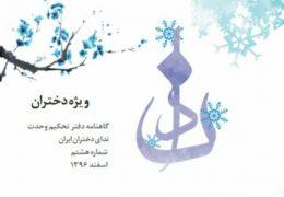 شماره هشتم نشریه دخترانه سراسری ندا به مناسبت روز جهانی زن منتشر شد